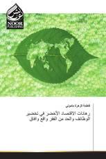 رهانات الاقتصاد الأخضر في تخضير الوظائف والحد من الفقر واقع وافاق