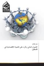 الشمول المالي وأثره على التنمية الاقتصادية في فلسطين