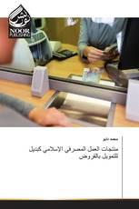 منتجات العمل المصرفي الإسلامي كبديل للتمويل بالقروض