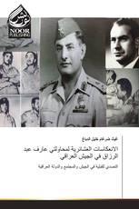 الانعكاسات العشائرية لمحاولتي عارف عبد الرزاق في الجيش العراقي
