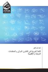 اللغة العربية فى القانون الدولى والمنظمات الدولية والإقليمية
