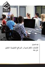 القاعات الإفتراضية و المواقع التعليمية: التعليم عن بعد