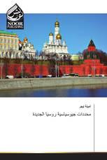 محددات جيوسياسية روسيا الجديدة