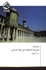 المشاركة المتناقصة في الفقه الإسلامي