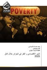 النمو الاقتصادي و الفقر في الجزائر خلال آفاق 2025