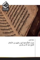 ضياء الحُكَّام فيما لهم وعليهم من الأحكام للشيخ عبد الله بن فودي