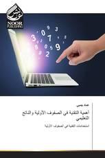 أهمية التقنية في الصفوف الأولية والناتج التعليمي