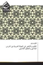 التقديم والتأخير في الجملة العربية بين الدرس البلاغي والتحليل التداولي