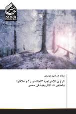 """الرؤى الإخراجية """"للملك ليــر"""" وعلاقتها بالمتغيرات التاريخية فى مصر"""