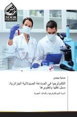 التكنولوجيا في الصناعة الصيدلانية الجزائرية: سـبل نقلها وتطويرها