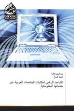 التواجد الرقمي لمكتبات الجامعات العربية عبر خدماتها المعلوماتية