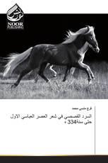 السرد القصصي في شعر العصر العباسي الاول حتى سنة334 ه