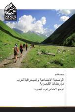 الوضعية الاجتماعية والديمغرافية لغرب موريطانيا القيصرية