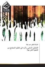 التعايش السلمي وأثره في تنظيم المجتمع من الناحية الشرعية