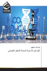 الطرائق الأساسية المحدثة للتحليل الكيميائي