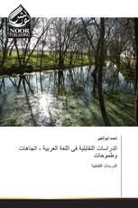 الدراسات التقابلية فى اللغة العربية ، اتجاهات وطموحات