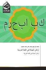 أركان الجملة في اللغة العربية