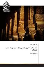 مقدمة في القانون الدولي الإنساني من المنظور الإسلامي