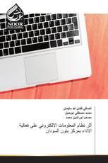 أثر نظام المعلومات الالكتروني على فعالية الاداء بمركز بنون السودان