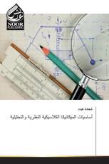 أساسيات الميكانيكا الكلاسيكية النظرية والتحليلية