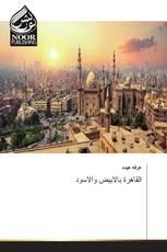 القاهرة بالابيض والاسود