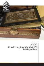 دلالة الأوامر والنواهي في سورة الحجرات دراسة أصولية فقهية