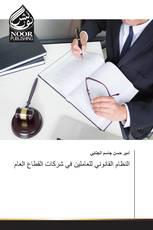 النظام القانوني للعاملين في شركات القطاع العام