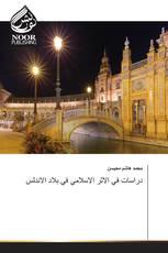 دراسات في الاثر الاسلامي في بلاد الاندلس