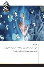 إدارة الموارد البشرية وعلاقتها الوثيقة بالتدريب