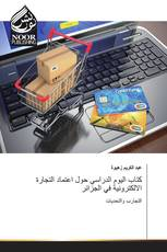 كتاب اليوم الدراسي حول اعتماد التجارة الالكترونية في الجزائر