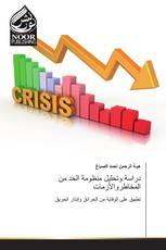 دراسة وتحليل منظومة الحد من المخاطروالأزمات