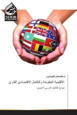 الاقليمية المفتوحة والتكامل الاقتصادى القارى