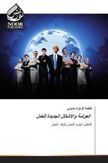 العولمة والاشكال الجديدة للعمل