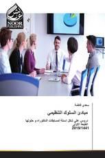 مبادئ السلوك التنظيمي