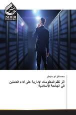 أثر نظم المعلومات الإدارية على أداء العاملين في الجامعة الإسلامية