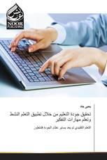 تحقيق جودة التعليم من خلال تطبيق التعلم النشط وتعلم مهارات التفكير