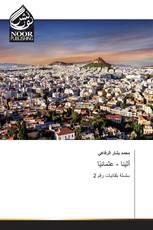 أثينا - عثمانيًا