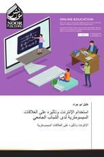 استخدام الإنترنت وتأثيره على العلاقات السيسومترية لدى الشباب الجامعي