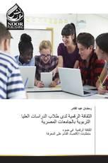 الثقافة الرقمية لدى طلاب الدراسات العليا التربوية بالجامعات المصرية