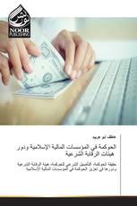 الحوكمة في المؤسسات المالية الإسلامية ودور هيئات الرقابة الشرعية