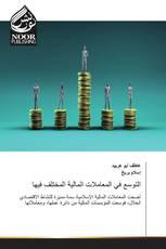 التوسع في المعاملات المالية المختلف فيها