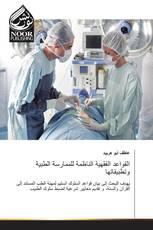 القواعد الفقهية الناظمة للممارسة الطبية وتطبيقاتها