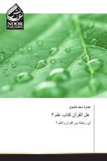 هل القرآن كتاب علم ؟