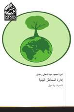 إدارة المخاطر البيئية