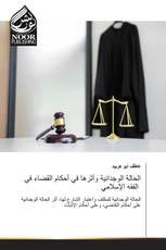 الحالة الوجدانية وأثرها في أحكام القضاء في الفقه الإسلامي