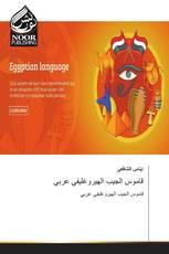 قاموس الجيب الهيروغليفي عربي