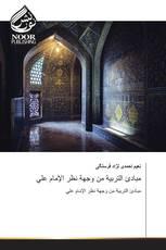 مبادئ التربية من وجهة نظر الإمام علي