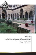الهدايا الترويحية في مجتمع الغرب الإسلامي