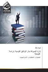 إدارة المعرفة بدار الوثائق القومية :دراسة تقويمية