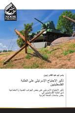 تأثير الاجتياح الإسرئيلي على الطلبة الفلسطينيين